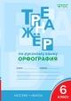 Русский язык 6 кл. Орфография. Тренажер